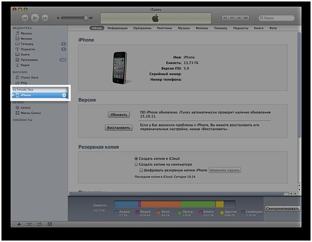 iTunes для синхронизации apple iphone