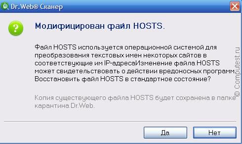 http://computest.ru/wp-content/uploads/2013/07/hosts_modification.jpg
