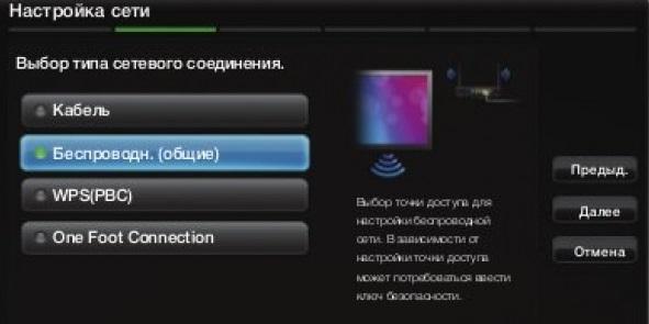 Выбор настройки сети в телевизоре samsung