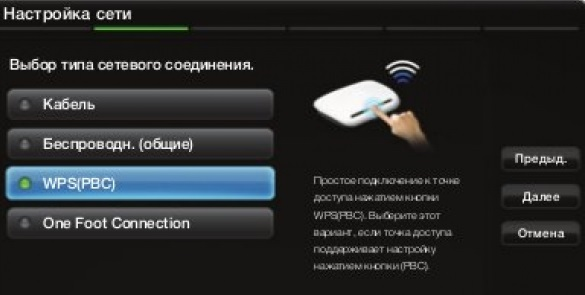 Тип соединения WPS(PBC) в samsung