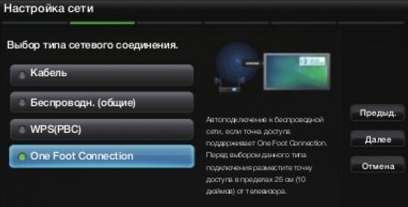 Настройка сети One Foot Connection на телевизоре samsung