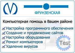 Ремонт ноутбуков у метро Фрунзенская Санкт - Петербурга