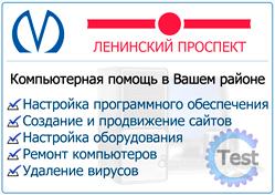 Компьютерная помощь на Ленинском Проспекте