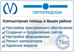Компьютерная помощь Петроградская