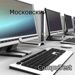 Компьютерный сервис в Московском районе
