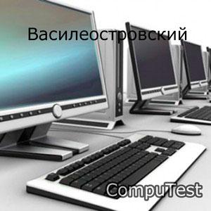 Компьютерный сервис Василеостровский район