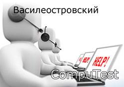 Компьютерная помощь Василеостровский район