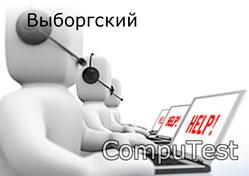 Скорая компьютерная помощь на дому в Выборгском районе