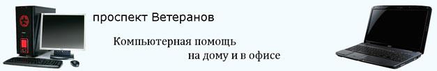 ремонт компьютеров метро проспект Ветеранов
