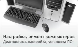 Диагностика компьютера СПб