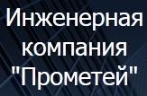 Инженерная компания Прометей