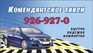 komendanttaxi.ru - Комендантское такси