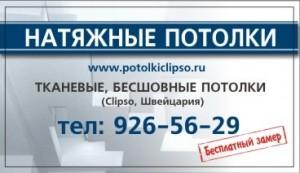 potolkiclipso.ru