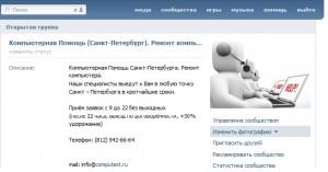 Компьютерная помощь Вконтакте