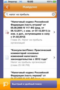 КонсультантПлюс для iPhone, iPod touch и iPad