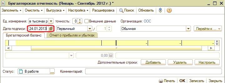data podpisi bukhgalterskaya otchetnost