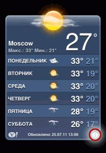 iPhone-Pogoda