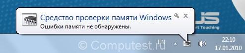 Средство проверки памяти Windows - ошибки не обнаружены