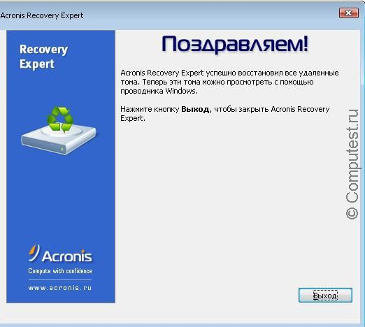 acronis-recovery-expert