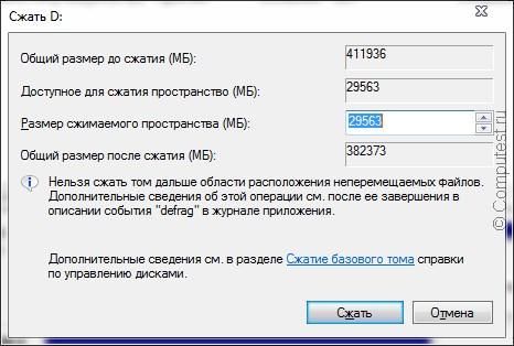 Как разбить жёсткий диск в Windows 7, Vista