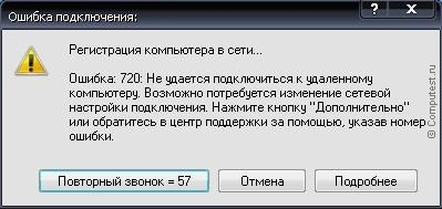 Ошибка 720 при подключении к интернету