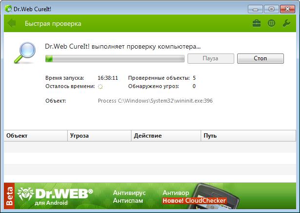 проверка Dr.Web CureIt