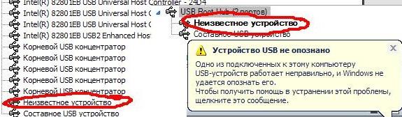 Ошибка подключения USB устройства. Решение проблемы! Причиной данного недуга может быть