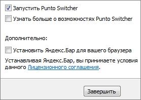 punto_switcher_2