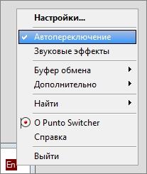 punto_switcher_4