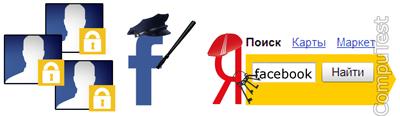 Facebook заблокировал приложение Яндекса
