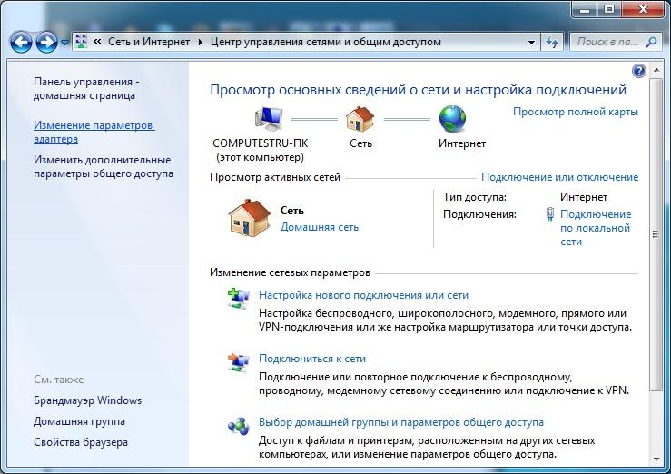 nastroika-seti-v-windows-7