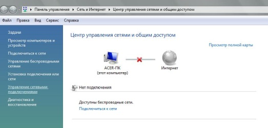 nastrojka-seti-v-windows-vista3