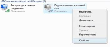 nastrojka-seti-v-windows-vista4