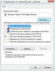 nastrojka-seti-v-windows-vista5