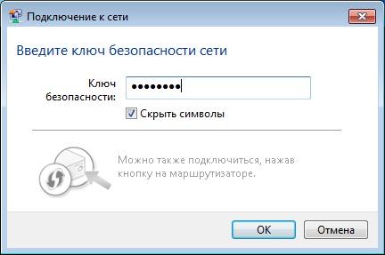 nastrojka-wi-fi-v-windows-7-ot-computest3