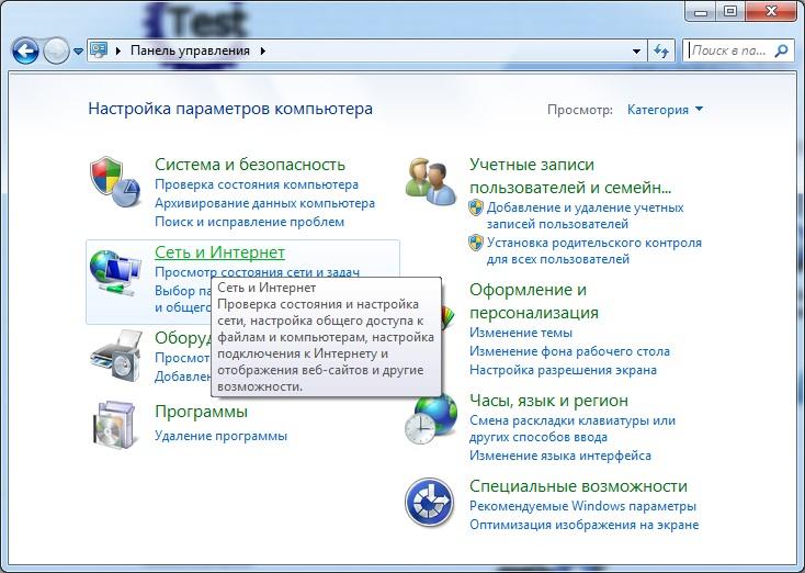 set-i-internet