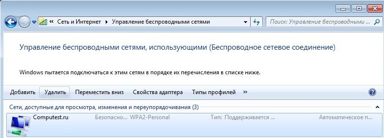 Находим нашу сеть с наименованием  Computest.ru, выбираем её и нажимаем  «удалить», после этого снова пытаемся к ней подключиться. 46499cb2952