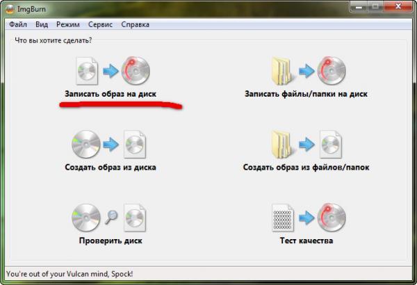 zapisat-obraz-na-disk