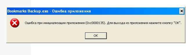 Ошибка при инициализации приложения 0xc0000135