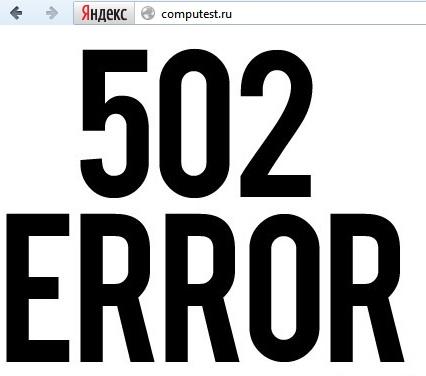 Ошибка 502 bad gateway. Возможные ошибки и пути решения ошибки №502!