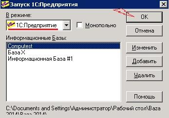 Запуск 1С 7.7 Предприятие