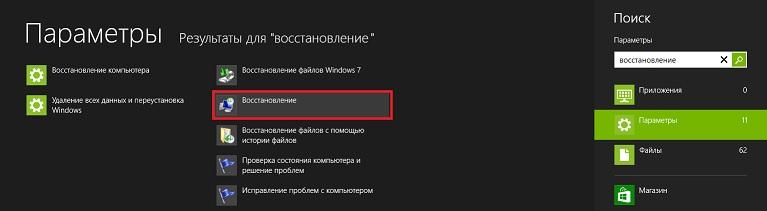Восстановление системы windows 8 на ноутбуке и компьютере