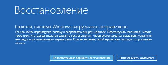 vosstanovlenie-v-windows-8