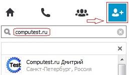 Добавить контакт в Скайп - далее «Новый контакт»