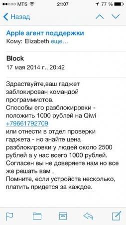 Злоумышленники блокируют мобильные гаджеты Apple!!