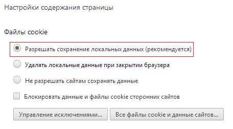 Файлы cookie