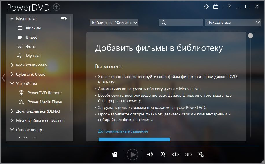 Скачать бесплатно cyberlink powerdvd на компьютер