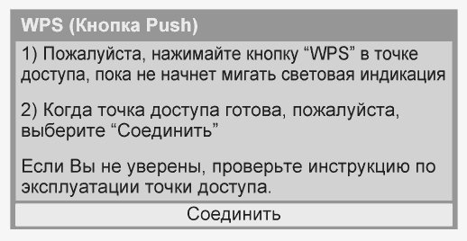 knopka-wps