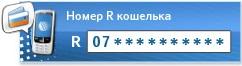 nomer-koshelka-webmoney
