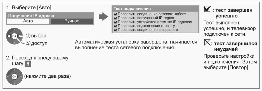 panasonic_manual_lan_3
